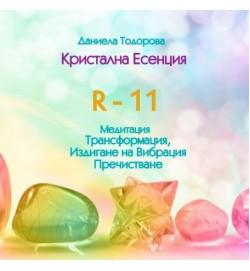 R-11 Кристална Есенция/30мл с пулверизатор
