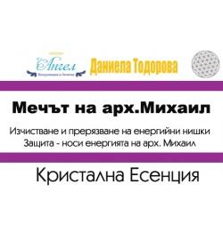 Мечът на арх. Михаил -Кристална Есенция/10мл с капкомер
